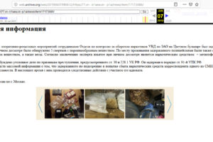 Internet Archive Screenshot of мвд.рф webpage
